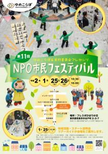 第11回NPO市民フェスティバル_チラシ表